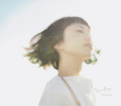 さちかぜあきの 2nd Album【シキサイカレン】