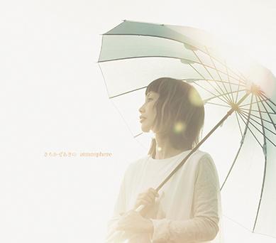 さちかぜあきの 3rd Album【atmosphere】