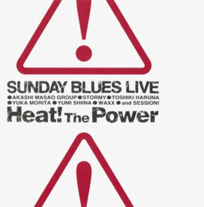 V.A.[春名 俊希]【Heat!The Power】