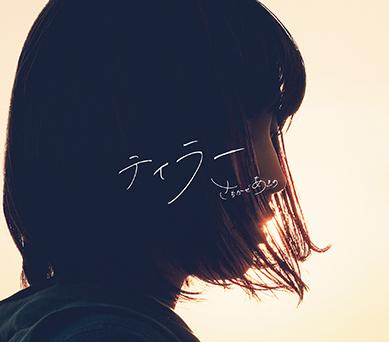 さちかぜあきの 4th Maxi Single【テイラー】